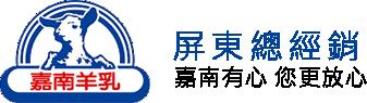 logo-嘉南羊乳屏東區