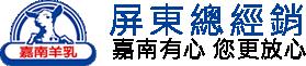 logo-屏東嘉南羊乳